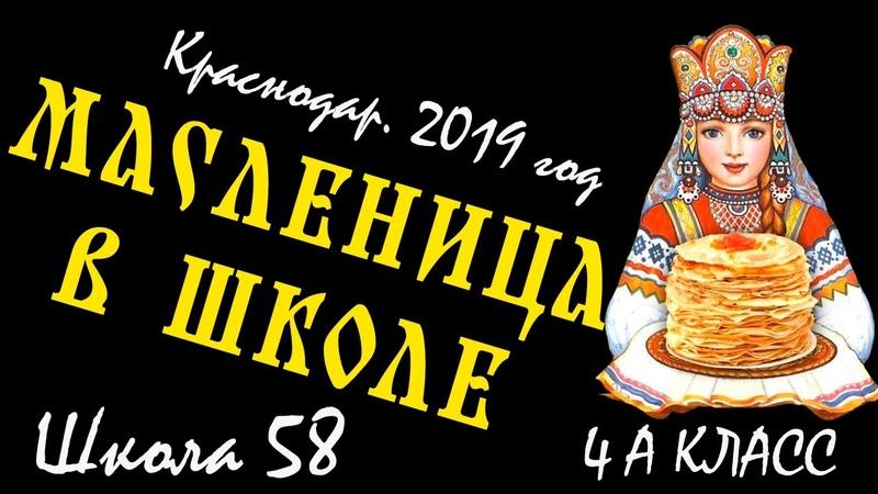 Масленица в школе 58 Краснодар Праздничное мероприятие учеников 2б класса школы №58