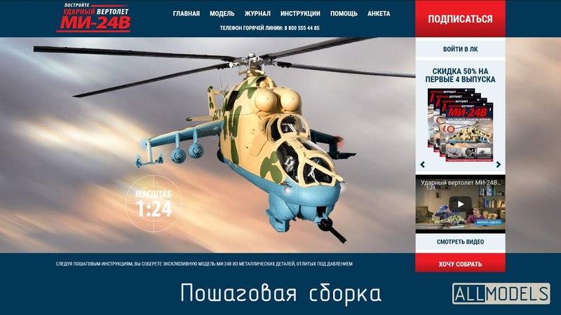 Eaglemoss Ми-24В 14-17 номера плюс часы британских ВВС, инструкция по сборке