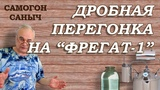 ДРОБНАЯ ПЕРЕГОНКА на Фрегат-1. Пошагово. Самогонные аппараты