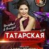 ТАТАРЫ ПИТЕРА 24/11 Tатарская вечеринка!