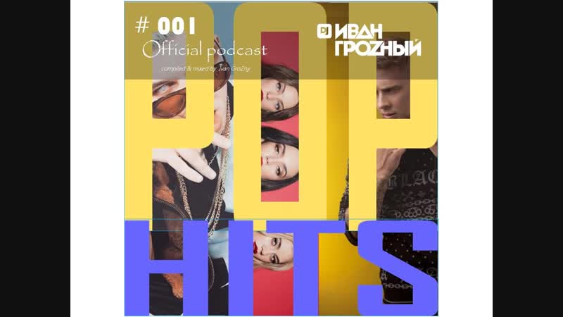 DJ ИВАН ГРОZНЫЙ - pop hits (preview)