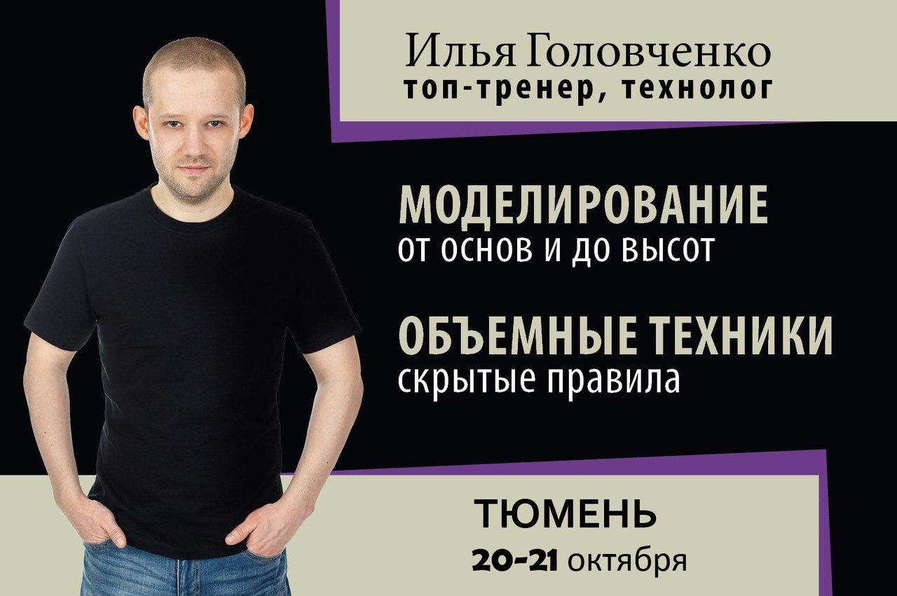 Афиша ТЮМЕНЬ ВЫЕЗДНОЙ КУРС ИЛЬИ ГОЛОВЧЕНКО