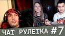 Дарю ГЕЛЕНДВАГЕН всем кто дослушает Песню до конца - ГИТАРИСТ В ЧАТ РУЛЕТКЕ