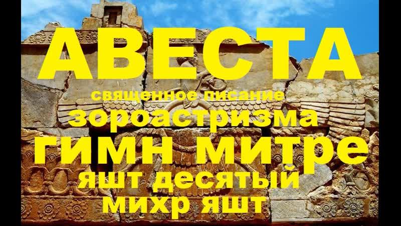 Авеста Священное Писание Зороастризма Гимн Митре Яшт Десятый Михр Яшт Аудио