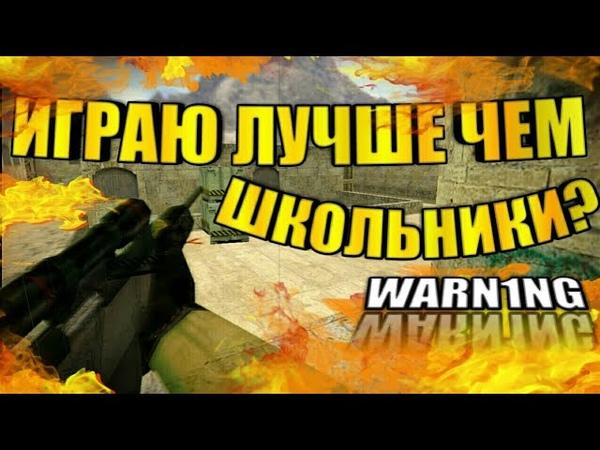 COUNTER-STRIKE 1.6 / НАРЕЗКА ОТ WARN1NG 27 / ЭЛИТНЫЙ ПАБЛИК 24/7✔