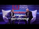Радислав Гандапас и Оскар Хартманн: секрет быстрого достижения целей