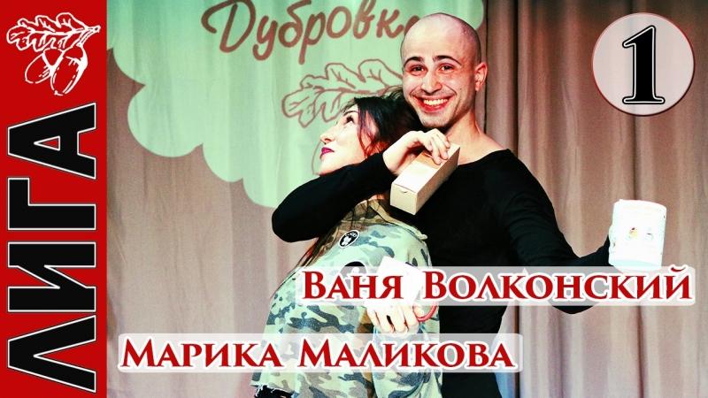 Ваня Волконский - Марика Маликова