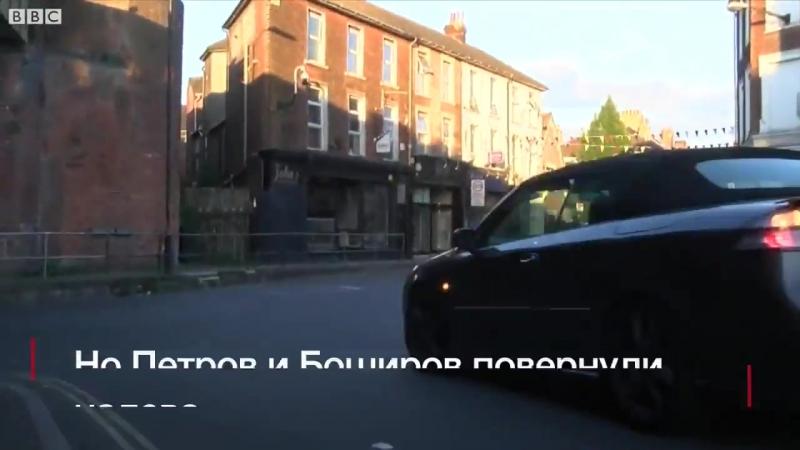 Би Би Си красиво и технично выводит агентов ГРУ Петрова и Боширова на чистую вож 720 X 1280 mp4