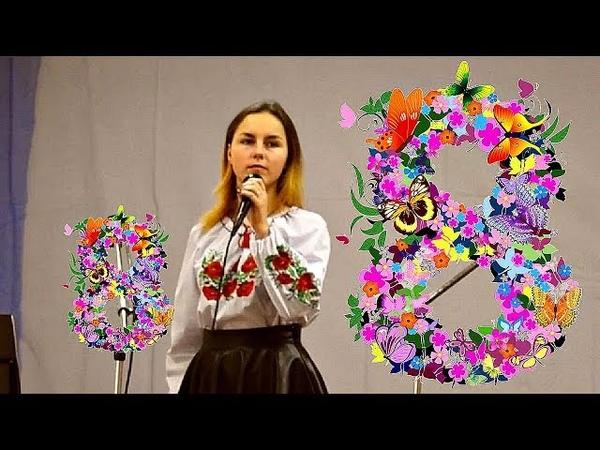 Привітання з 8 березня Красива пісня Богданівська ЗОШ