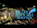 Радио России Иркутск Акценты Гость в студии Сергей Тен