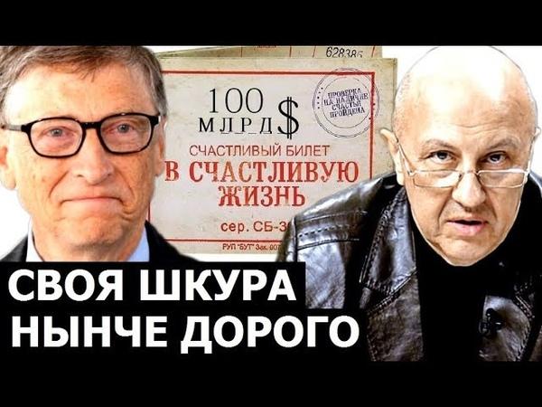 Билет в счастливое будущее за 100 миллиардов Андрей Фурсов