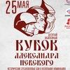 Кубок Александра Невского 2019