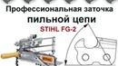 ✅ Секрет профессинальной заточки пильной цепи от Stihl.