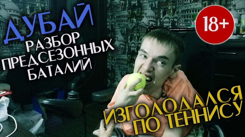 Теннис Дубай Младенович удовлетворена Разбор матча Новый имидж 18