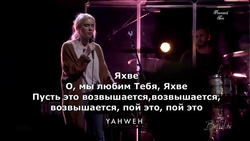 ЯХВЕ YAHWEH Русские субтитры Worship Bethel Church