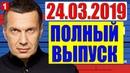 Воскресный вечер с Владимиром Соловьевым 24.03.2019