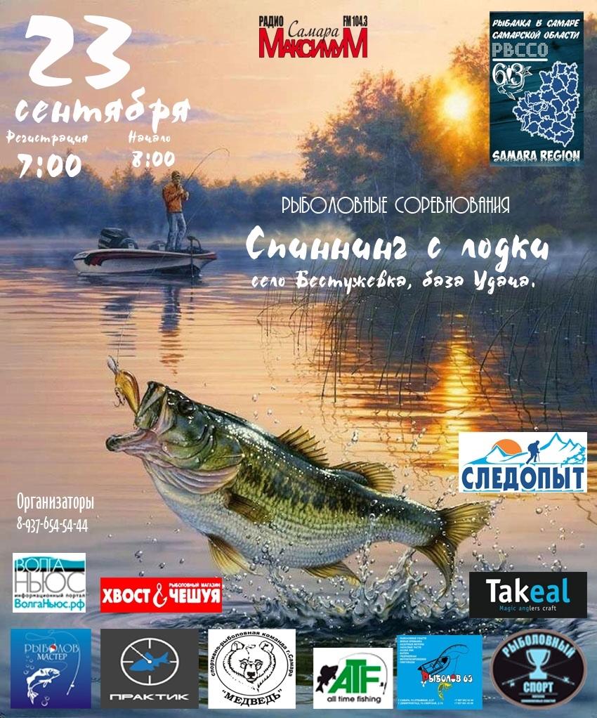 """Афиша Самара 23.09 Спиннинг """"Удача"""" соревнования от РвССо."""