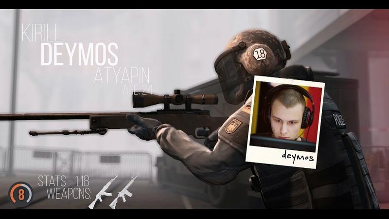 Kirill deymos Atyapin | CS:GO fragmovie