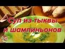 Крем суп из тыквы и шампиньонов Просто Вкусно Недорого