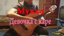 МУККА ДЕВОЧКА С КАРЕ cover by Boris Guitar КАВЕР НА ГИТАРЕ МУККА ДЕВОЧКА С КАРЕ