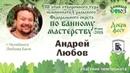 Андрей Любов III этап отборочного чемпионата УрФО 09 06 2018