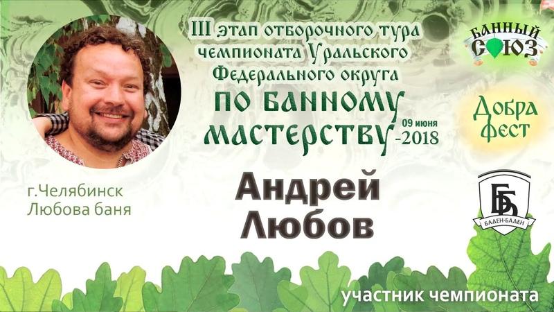 Андрей Любов. III этап отборочного чемпионата УрФО. 09.06.2018