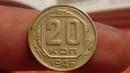 20 КОПЕЕК 1946 ГОДА ЦЕНА 200 000 РУБЛЕЙ (монета должна быть в желтом металле)