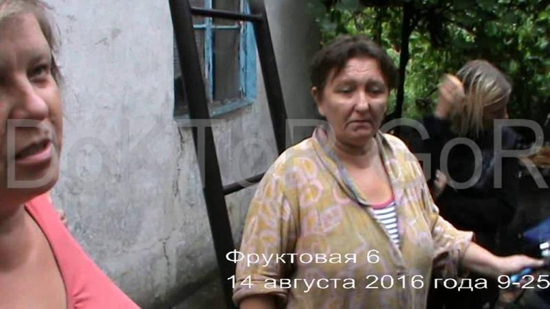 14 августа 2016, 09:25. Горловка. Обстрел Горловки ул Фруктовая 6