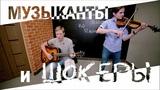 МУЗЫКАНТЫ и ШОКЕРЫ КАМЧАТКА Баста Сансара Бумбокс Вахтёрам