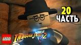 Прохождение Lego Indiana Jones 2 Adventure Continues Часть 20 Бой с Беллоком.
