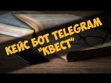 Кейс бот Telegram - Квест