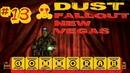 13 Fallout New Vegas Dust 2 0 заново Из Торна в Гоморру