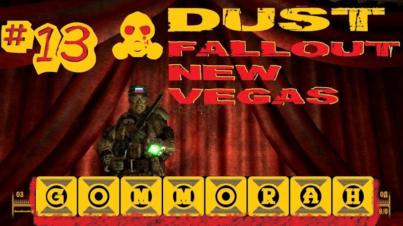 13 Fallout New Vegas Dust 2.0 (заново) - Из Торна в Гоморру!