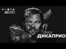 ЛЕОНАРДО ДИКАПРИО – Биография и факты 2018 от Около Кино актер