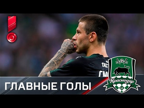 «Краснодар» – самый стабильный клуб России. Видео, доказывающее это