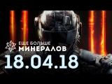 [Игровые новости] Ещё Больше Минералов 18.04.2018