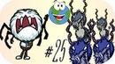 Нападение Вольткоз и Зелье ускорения Don't Starve Together за Веббера с Модами 25