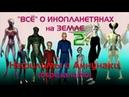 Всё об инопланетянах на Земле 2 Нефилимы и Аннунаки ПЕРЕЗАЛИВ