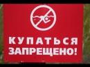 Тизер к ролику Купаться запрещено Алтай 2018