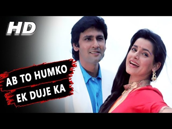 Ab To Humko Ek Duje Ka Asha Bhosle Amit Kumar Indrajeet 1991 Songs Kumar Gaurav Neelam
