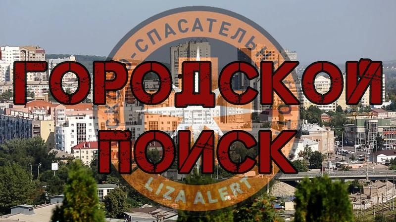 Поиск в городе - ЛА Белгород