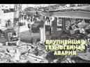 ВЗРЫВ В ФУТЛЯРНОМ ЦЕХЕ МИНСКОГО РАДИОЗАВОДА В 1972 ГОДУ. КРУПНЕЙШАЯ ТЕХНОГЕННАЯ АВАРИЯ В БЕЛАРУСИ
