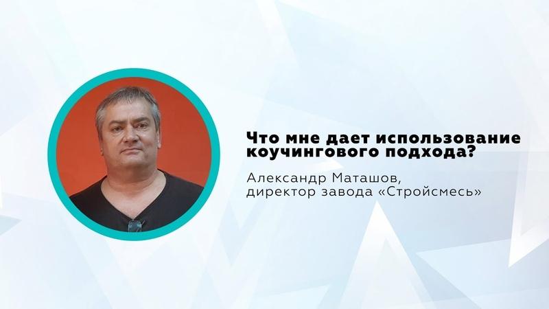 Коучинговый подход в работе руководителя Отзыв Александра Маташова