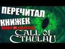 ПЕРЕЧИТАЛ КНИГ - ДУША ВСЕЛИЛАСЬ В ЖЕНСКОЕ ТЕЛО   Call of Cthulhu Зов Ктулху 6