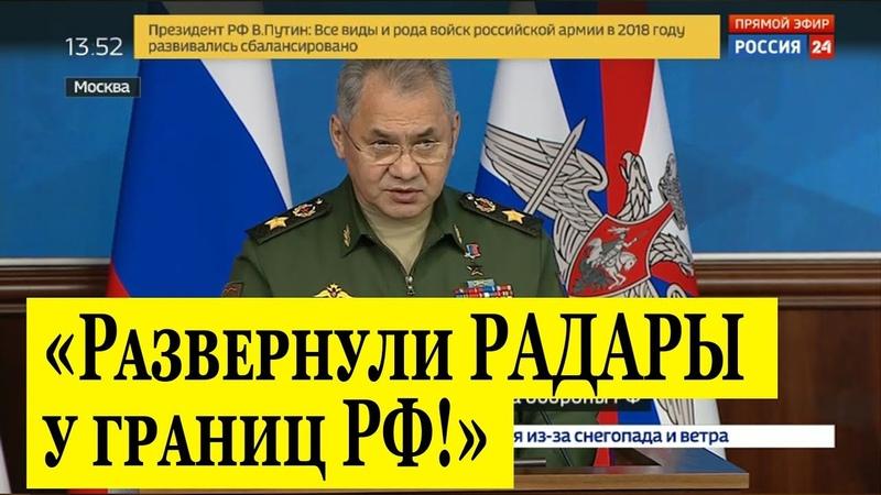 Срочно! Шойгу доложил Путину: США нарушают стратегическую стабильность!