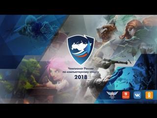 Жеребьевка группового этапа Чемпионата России по компьютерному спорту 2018