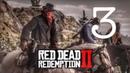 Red Dead Redemption 2 - Прохождение 3: Охота и ограбление