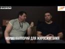 Сергей Шелестов отвечает Дефицит калорий Норма калорий для похудения и сохранение мышечной массы