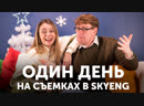 Как снимали видео Skyeng Итоги 2018 года