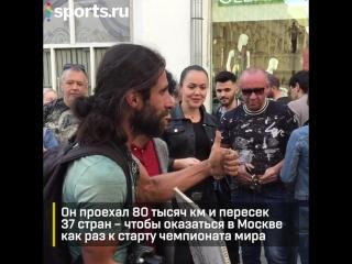 Аргентинец 5 лет ехал в Россию не велосипеде. Приехал к старту ЧМ